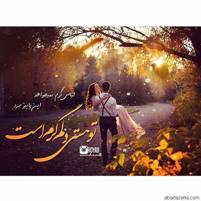 http://up.sadiqjournals.ir/view/2716747/Photo-new-romance2016-abartazeha-ir-11.jpg